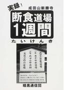 実録!断食道場1週間体験記 成田山新勝寺
