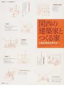 関西の建築家とつくる家 しあわせのスタイル