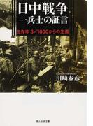 日中戦争一兵士の証言 生存率3/1000からの生還 新装版