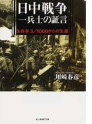 日中戦争一兵士の証言 生存率3/1000からの生還 新装版 (光人社NF文庫)