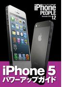 iPhonePEOPLE 2012年12月号