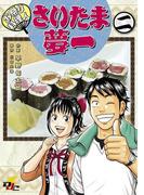 お祭り料理人 さいたま夢一 二(電撃ジャパンコミックス)
