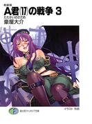 新装版A君(17)の戦争3 たたかいのさだめ(富士見ファンタジア文庫)