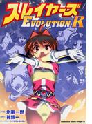 スレイヤーズEVOLUTION-R(ドラゴンコミックスエイジ)
