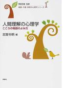 人間理解の心理学 こころの物語のよみ方 (看護・介護・保育の心理学シリーズ)