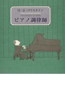 ピアノ調律師 (末盛千枝子ブックス)