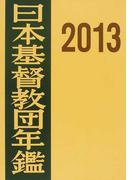 日本基督教団年鑑 第64巻(2013)