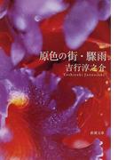 原色の街・驟雨 改版 (新潮文庫)(新潮文庫)