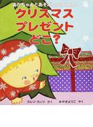 クリスマスプレゼントどこ? (あかちゃんとあそぶしかけえほん)