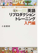 英語リプロダクショントレーニング 入門編 通訳メソッドで、話す力が飛躍的にのびる! (CD BOOK)