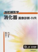 消化器画像診断・IVR (放射線医学)