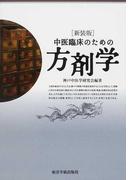 中医臨床のための方剤学 新装版