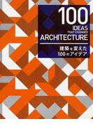 建築を変えた100のアイデア