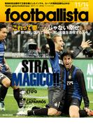海外サッカー週刊誌footballista No.281