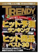 日経トレンディ2012年12月号
