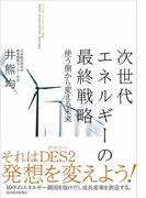 次世代エネルギーの最終戦略