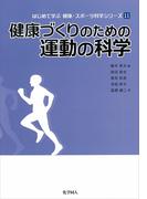 はじめて学ぶ健康・スポーツ科学シリーズ 11 健康づくりのための運動の科学