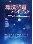 環境発電ハンドブック 電池レスワールドによる豊かな環境低負荷型社会を目指して
