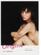 Origine 市川由衣写真集