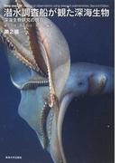 潜水調査船が観た深海生物 深海生物研究の現在 第2版