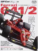 GP Car Story Vol.02 フェラーリ641/2 (サンエイムック)