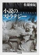 小説のストラテジー (ちくま文庫)(ちくま文庫)