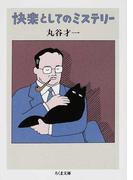 快楽としてのミステリー (ちくま文庫)(ちくま文庫)