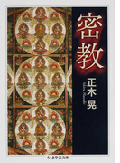密教 (ちくま学芸文庫)(ちくま学芸文庫)