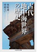 古代地中海世界の歴史 (ちくま学芸文庫)(ちくま学芸文庫)