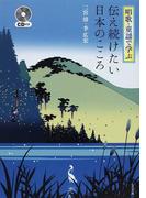 唱歌・童謡で学ぶ伝え続けたい日本のこころ