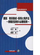 要説教員養成・採用と免許法 教職志望者の必勝指南 (教職課程新書)