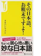 その日本語、お粗末ですよ! (宝島社新書)(宝島社新書)