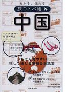 わかる、伝わる旅コトバ帳中国