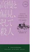 高慢と偏見、そして殺人 (HAYAKAWA POCKET MYSTERY BOOKS)(ハヤカワ・ポケット・ミステリ・ブックス)