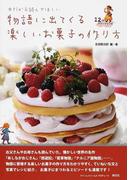 今だから読んでほしい物語に出てくる楽しいお菓子の作り方 12のスイーツレシピ