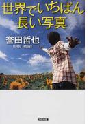 世界でいちばん長い写真 (光文社文庫)(光文社文庫)