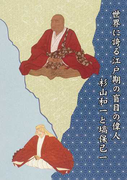 世界に誇る江戸期の盲目の偉人−杉山和一と塙保己一−