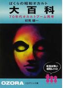 ぼくらの昭和オカルト大百科 70年代オカルトブーム再考 本当は怖い昭和レトロ