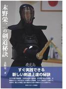 末野栄二の剣道秘訣