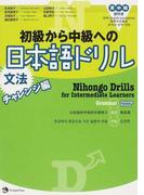 初級から中級への日本語ドリル〈文法〉 英中韓訳付き チャレンジ編