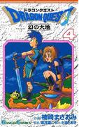 ドラゴンクエスト 幻の大地4巻