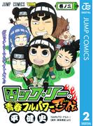 ロック・リーの青春フルパワー忍伝 2(ジャンプコミックスDIGITAL)