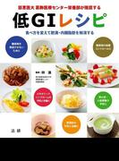 慈恵医大 葛飾医療センター栄養部が推奨する 低GIレシピ