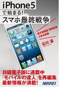 iPhone5で始まる! スマホ最終戦争