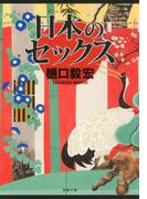 日本のセックス(双葉文庫)