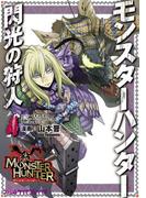 モンスターハンター 閃光の狩人(4)(ファミ通クリアコミックス)