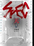 SPEC~天~(1)(角川コミックス・エース)