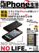 月刊iPhone生活Vol.7 どうしてもiPhoneが欲しい!ドコモからMNPするための5か条(マイカ文庫)