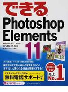 できるPhotoshop Elements 11