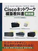 Ciscoネットワーク構築教科書 解説編 ルータ/スイッチ/セキュリティ/ワイヤレス/WAAS